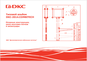 """Типовой альбом DKC-2014.COMBITECH """"Опорные конструкции, узлы монтажа лотков и аксессуары"""""""