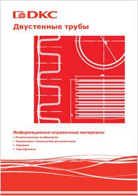 Двустенные трубы информационно-справочные материалы. Издание 3