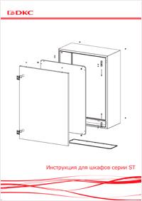 Инструкция для шкафов серии ST