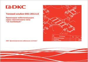 """Типовой альбом DKC-2012.L5 """"Прокладка кабеленесущих трасс лестничного типа """"L5 Combitech"""""""