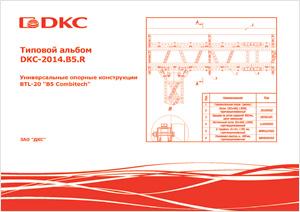 """Типовой альбом DKC-2014.B5.R """"Универсальные опорные конструкции BTL-20 """"B5 Combitech"""""""