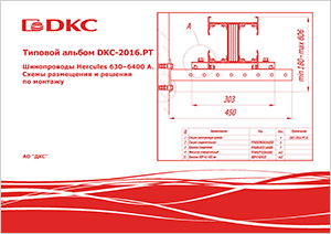 """Типовой альбом DKC-2016.PT """"Шинопроводы Hercules 630–6400 A. Схемы размещения и решения по монтажу"""""""