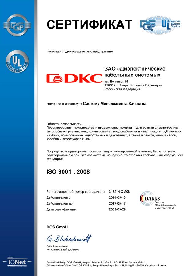 ISO_9001_DKC_RU
